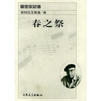 春之祭 管弦乐总谱