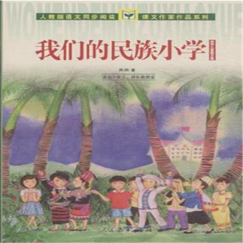 我们的民族小学-吴?#27426;?#31461;散文集-适合小学三.四年级阅读