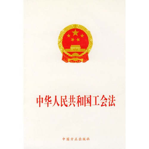 (中华人民共和国工会法2016)