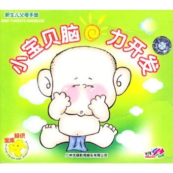 新生儿父母手册-小宝贝脑力开发(vcd)价格