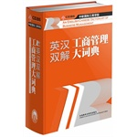 英汉双解工商管理大词典 (平装)