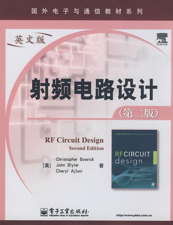 射频电路设计(第二版)(英文版)(国外电子与通信教材系列)