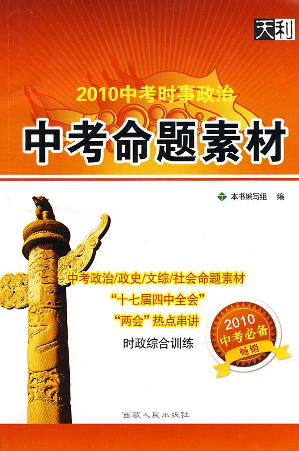 2010中考时事政治中考命题素材(2010中考必备)