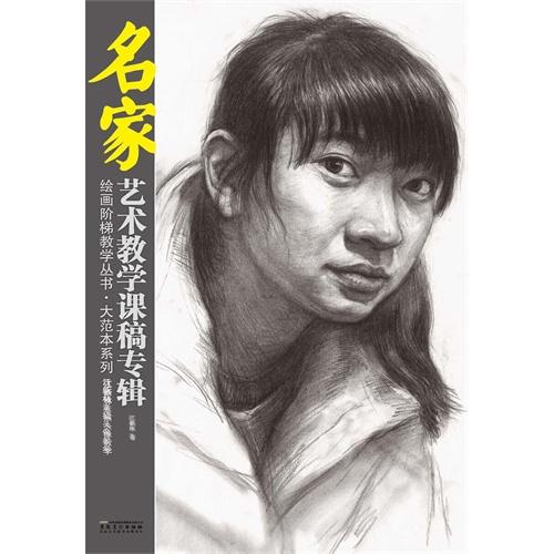 【江新林素描头像教学(电子书)图片】高清图