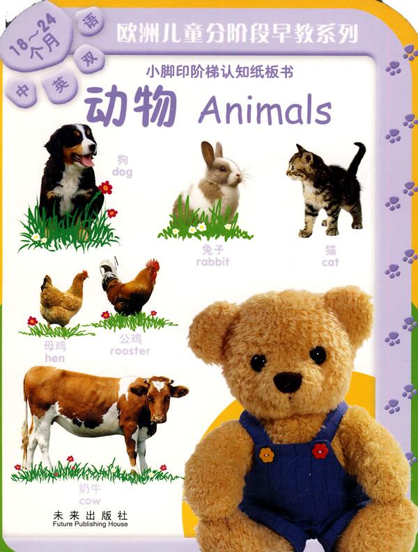 动物animals(中英双语/18-24个月)——小脚印阶梯认知纸板书