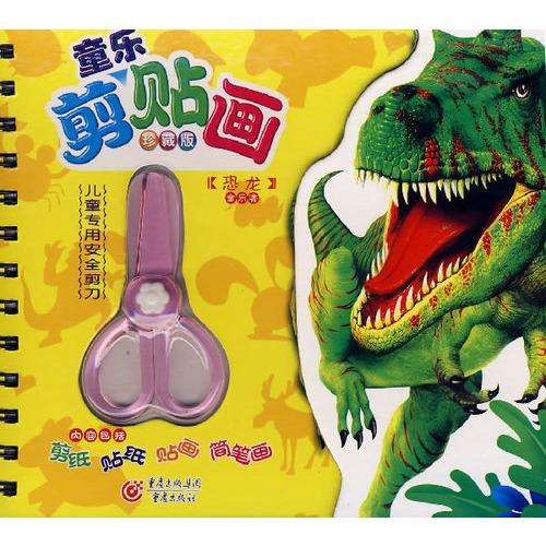 童乐剪贴画 恐龙 珍藏版 赠儿童专用安全剪刀