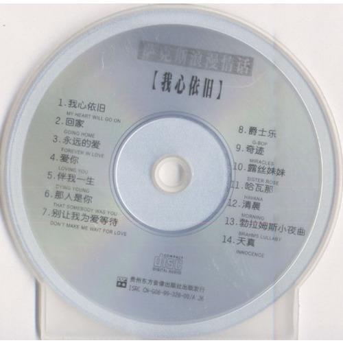萨克斯-我心依旧(cd)