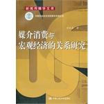 媒介消费与宏观经济的关系研究(新闻传播学文库;中国劳动关系学院青年学者文库)