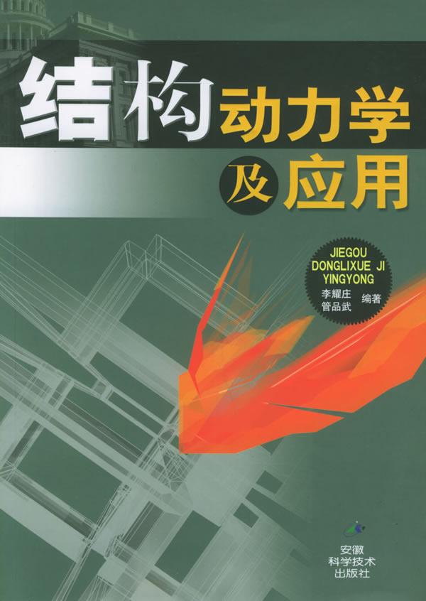 结构动力学及应用