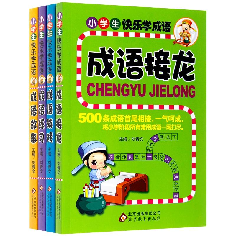 【小学生a成语学成语全4册接龙练习攻略成语成冒险王手成语游图片