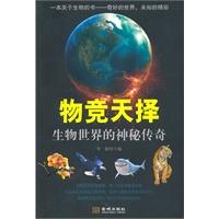 《物竞天择:生物世界的神秘传奇》封面