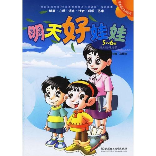 明天幼儿系列丛书 明天好娃娃 5 6岁 幼儿用书2册,成人指导用书1册