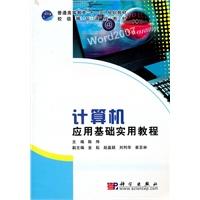 《计算机应用基础实用教程》封面