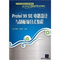 《Protel99SE电路设计与制板项目式教程(21世纪高职高专规划教材――电子信息工学结合模》封面