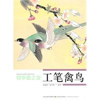 初学者之友―工笔禽鸟
