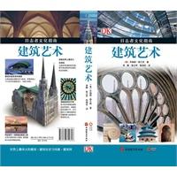 目击者文化指南――建筑艺术