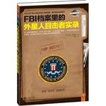 FBI档案里的外星人目击者实录