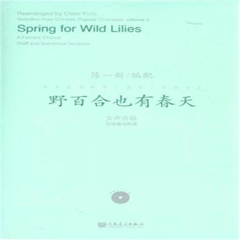 《野百合也有春天-女声合唱-五线谱与简谱