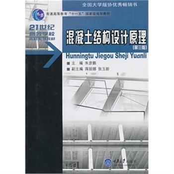 《混凝土结构设计原理-(第三版)》本社
