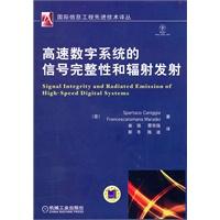 高速数字系统的信号完整性和辐射
