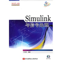 《Simulink与信号处理(内附光盘1张)》封面