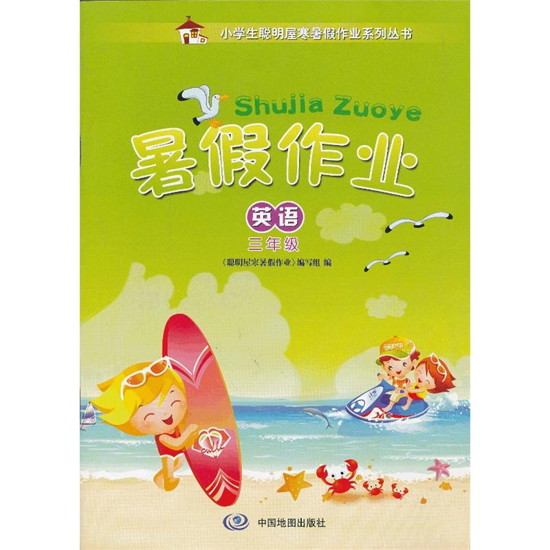 小学生聪明屋寒暑假作业系列丛书·暑假作业·英语·三年级
