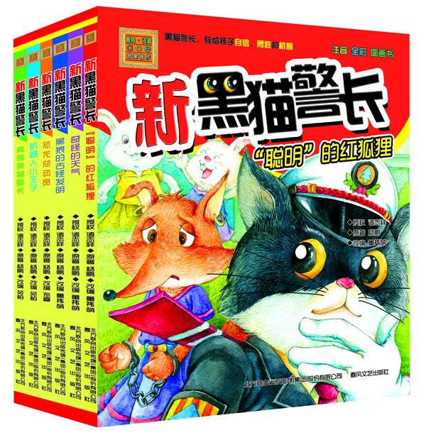 新黑猫警长(注音·全彩·图画书套装6本)(学龄儿童学习自信,勇敢和