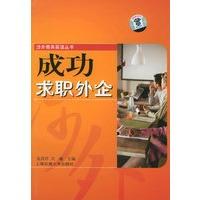《成功求职外企(附磁带一盘)/涉外商务英语系列丛书》封面
