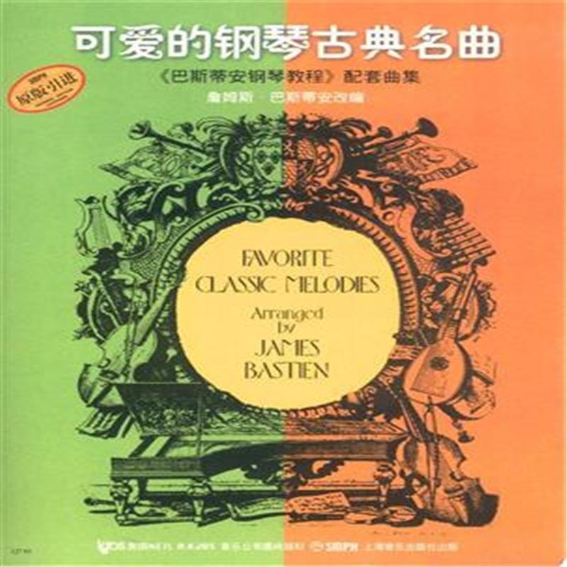 可爱的钢琴古典名曲-  巴斯蒂安钢琴教程>>配套曲集