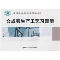 合成氨生产工艺习题册