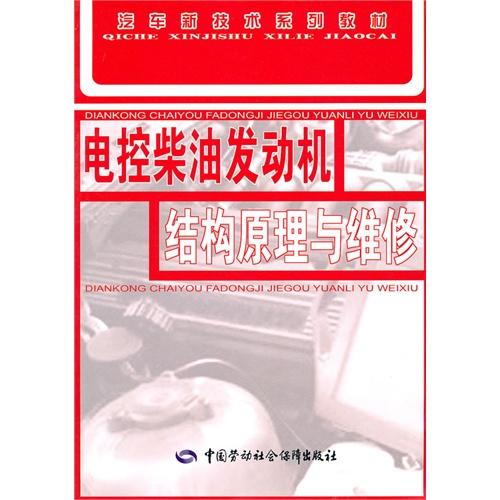 电控柴油发动机结构原理与维修图片