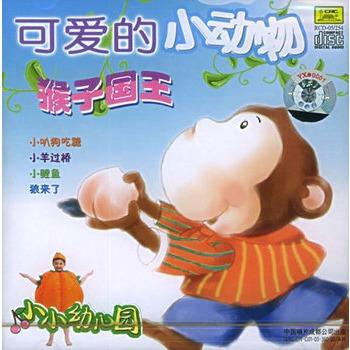 小小幼儿园系列-可爱的小动物:猴子国王(cd)