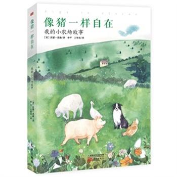 动物庄园 封面图片 马