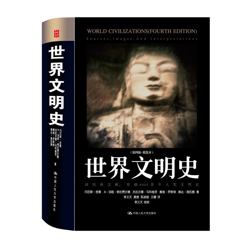 问问村民:近代中国人对世界文明的贡献有什么?