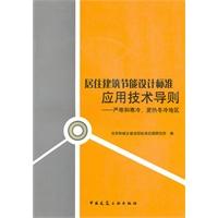 《居住建筑节能设计标准应用技术导则》封面