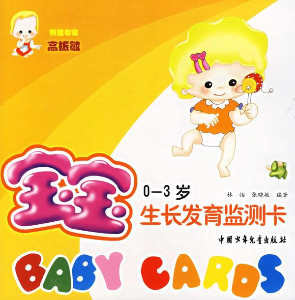 孕宝宝生长发育对照表分享展示图片