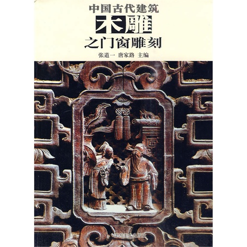 【中国古代建筑木雕之门窗雕刻图片】高清图