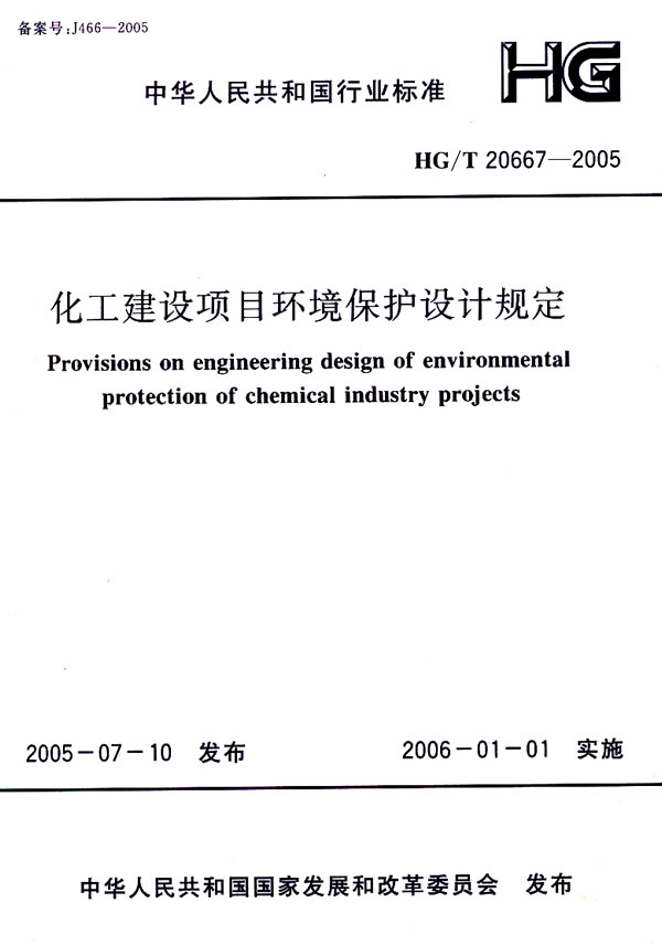 化工建設項目環境保護設計規定