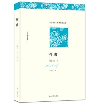 神曲 欧洲古典四大名著之一,中世纪世俗风情百科全书 世界三大文学