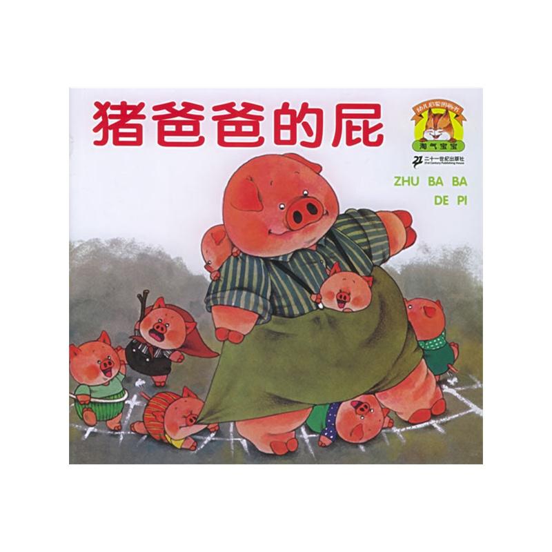 猪爸爸的屁(注音版)——幼儿启蒙图画书