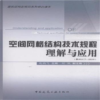 《空间网格结构技术规程理解与应用-(按jgj7-2010)》