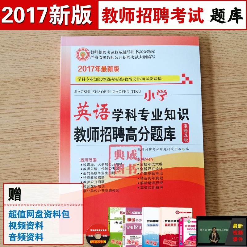 《小学用书2016正版招聘考试现货小学英语高培教师六年图片