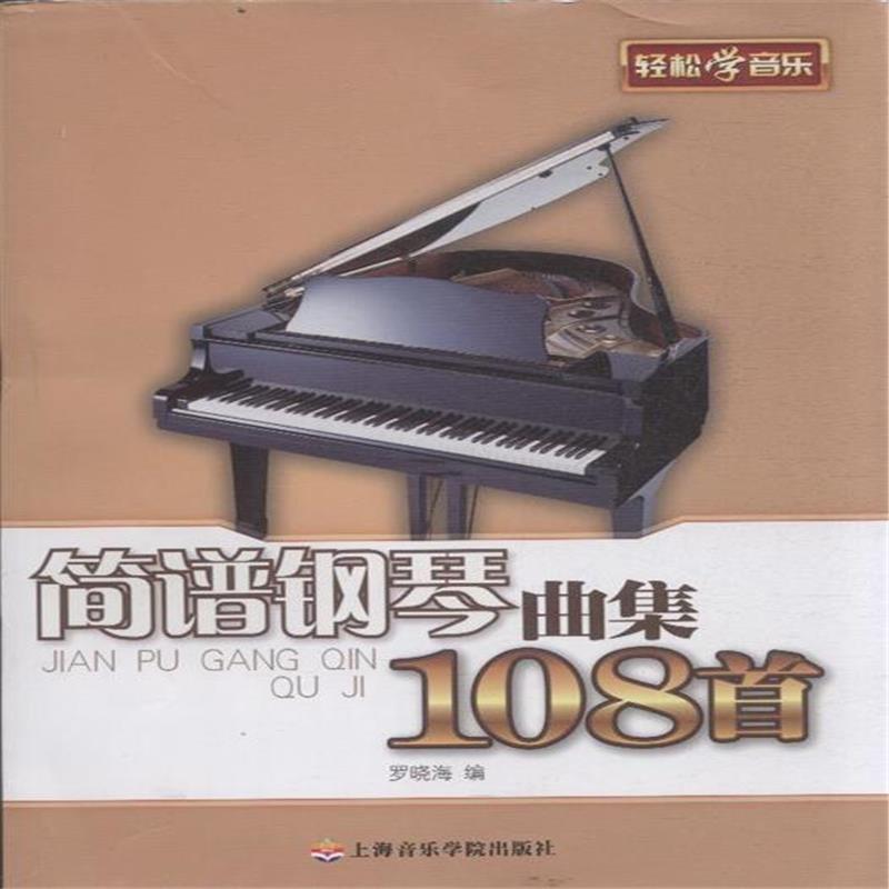 简谱钢琴曲集108首