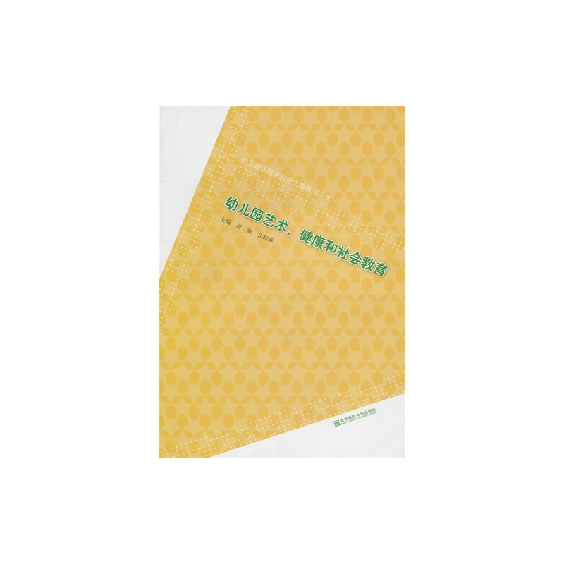 【T幼儿园课程研究论文集粹第2卷 幼儿园艺术