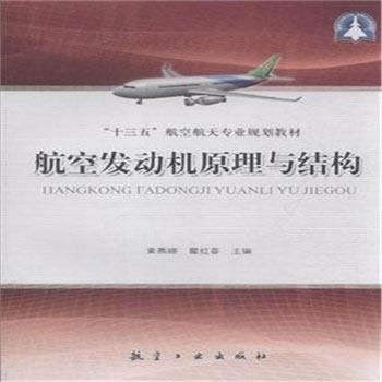 《航空发动机原理与结构》(.)【简介