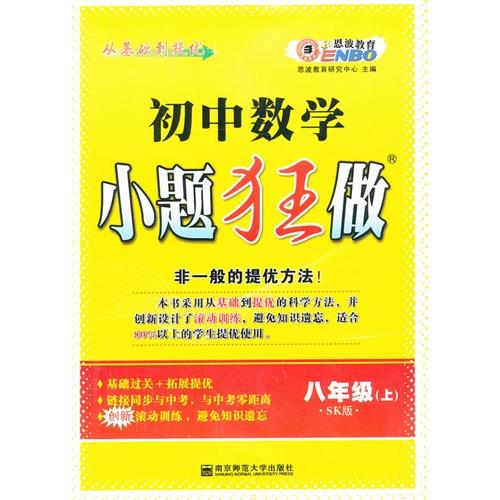 【视频数学小题狂做八初中(苏科版)(2013年8年级真武倩女图片