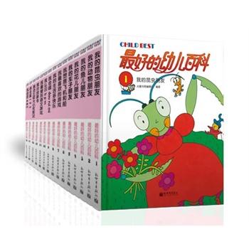 最好的幼儿百科 套装15册 ¥217.5
