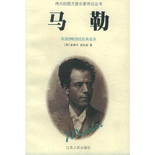 马勒 伟大的西方音乐家传记丛书