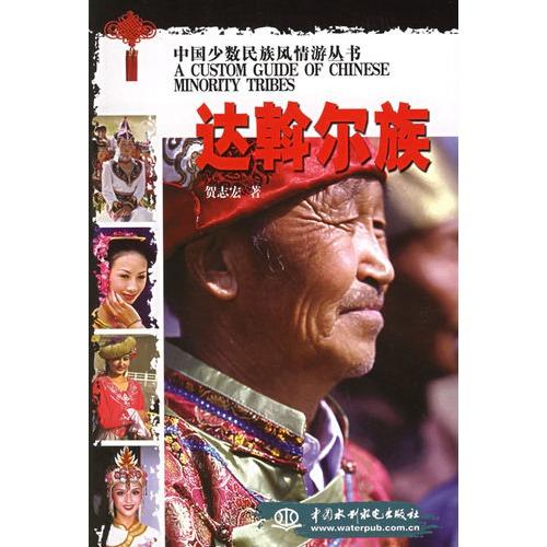 达斡尔族 中国少数民族风情游丛书
