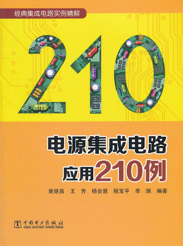 电源集成电路应用210例